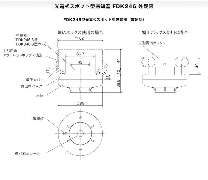 FDK246 外観図