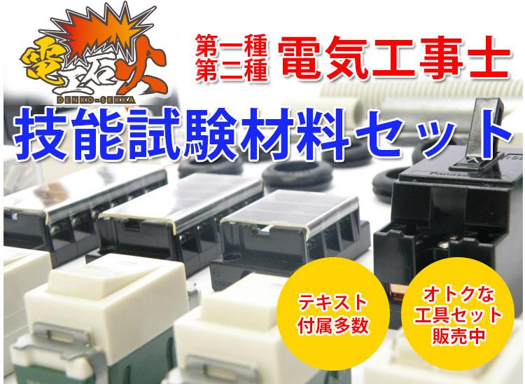 電気工事士技能試験材料セット