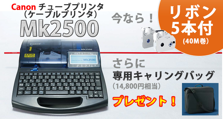 mk2500-01
