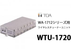 WTU1720