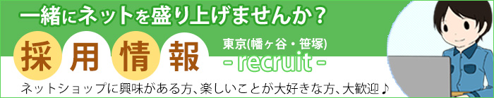recruitbanner