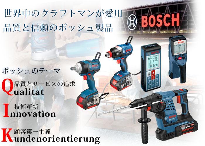 品質と信頼のボッシュ(BOSCH製工具)