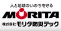 モリタ防災テック