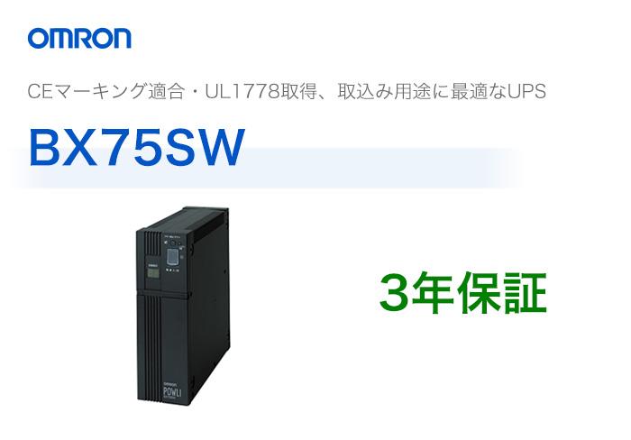 bx75sw