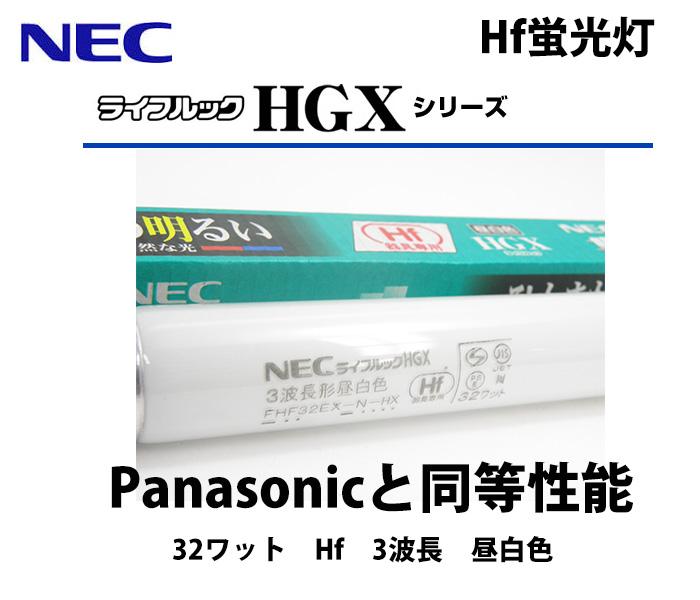 NEC Hf蛍光灯