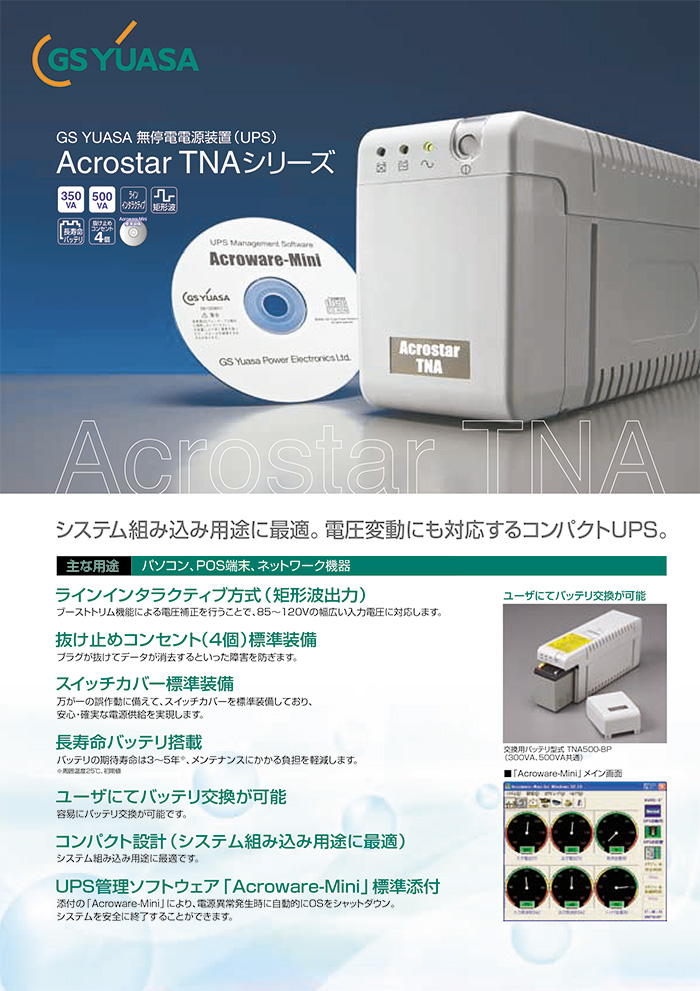 TNA500-3