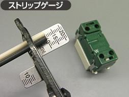 P-925 ストリップゲージ機能