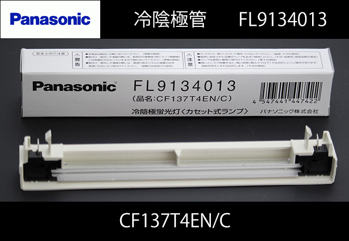 fl9134013 パナソニック 冷陰極管