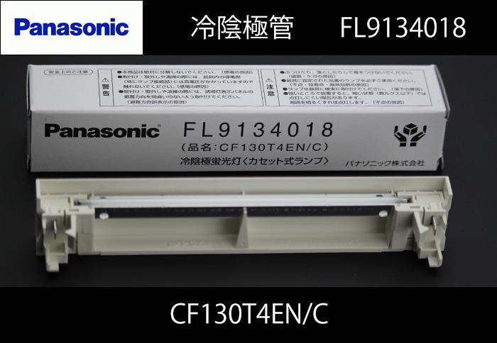 FL9134018 パナソニック 冷陰極管
