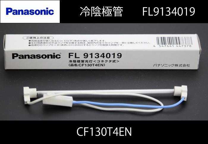 FL9134019  パナソニック 冷陰極管