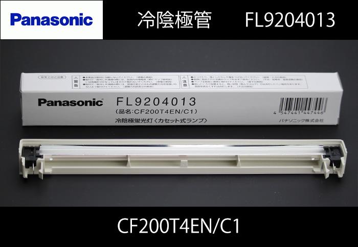FL9204013 パナソニック 冷陰極管