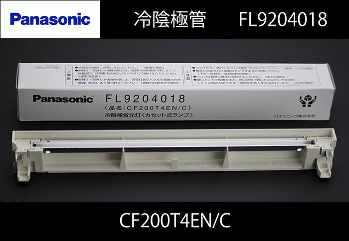 FL9204018 パナソニック 冷陰極管