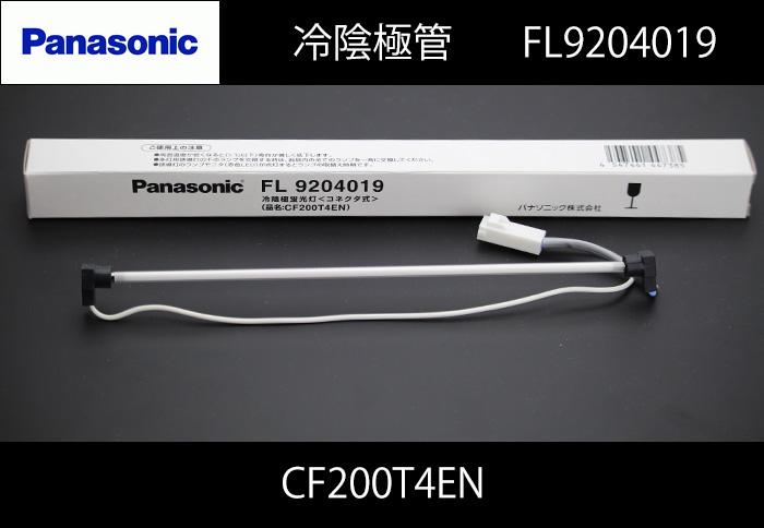 FL9204019  パナソニック 冷陰極管