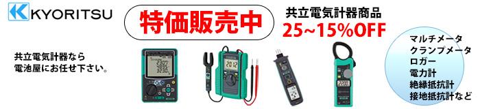 電池屋の共立電気計器特価販売中