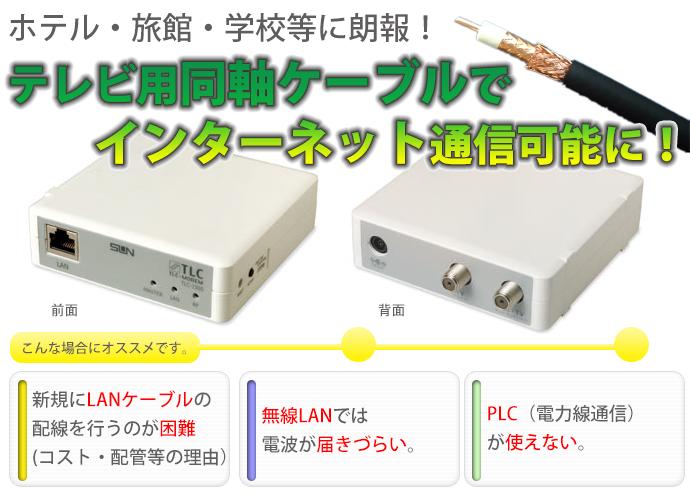 既存の同軸ケーブルでインターネット接続