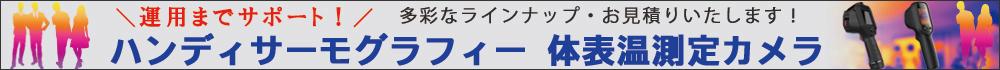 除菌対策グッズ!感染症対策 サーマルカメラ マスク 空間除菌 除菌水 ハンディ サーモグラフィー体表温測定カメラ