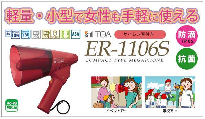 ER-1106S 女性でも手軽に使えるメガホン 防災用