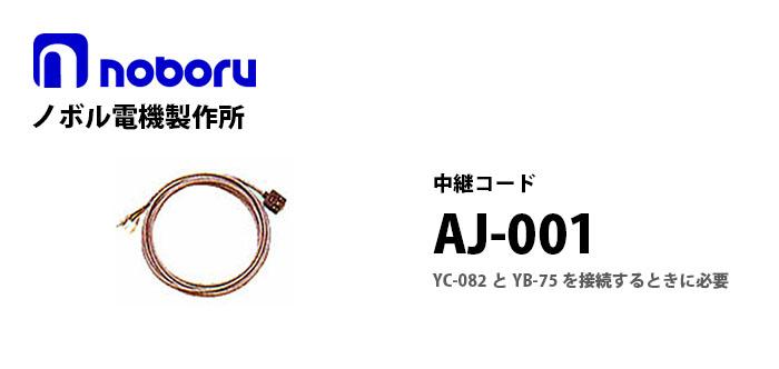 AJ-001 noboru 中継コード