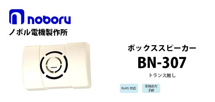 BN-307 noboru(ノボル電機製作所) スピーカセレクタ