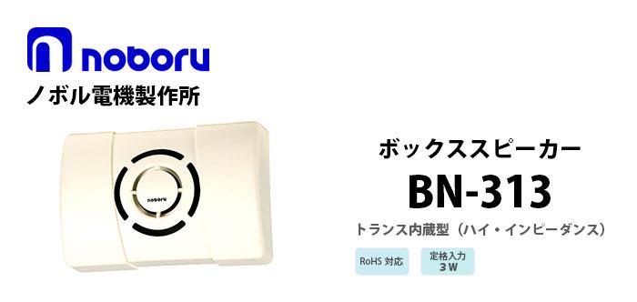 BN-313 noboru(ノボル電機製作所) ボックススピーカ