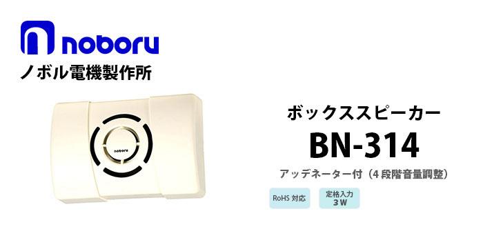 BN-314 noboru(ノボル電機製作所) ボックススピーカ