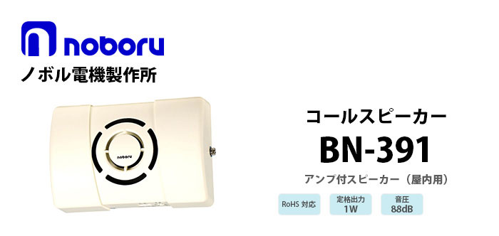 BN-391 noboru(ノボル電機製作所) コールスピーカ(アンプ内蔵型スピーカ)