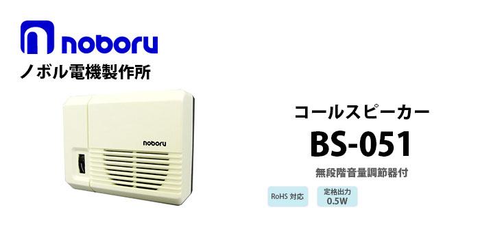BS-051 noboru(ノボル電機製作所) ボックススピーカ