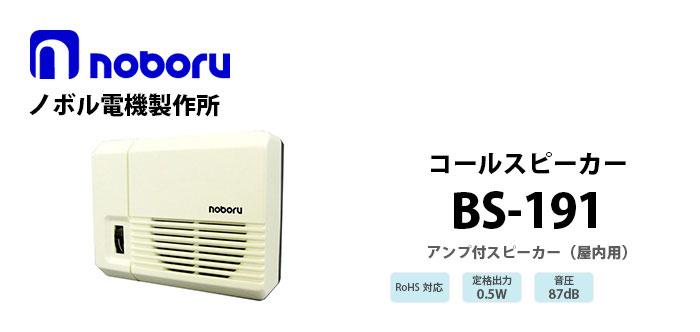 BS-191 noboru(ノボル電機製作所) コールスピーカ(アンプ内蔵型スピーカ)