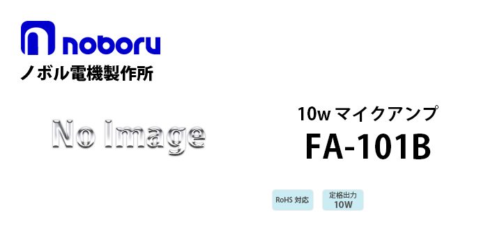 FA-101B�@noboru�i�m�{���d�@���쏊�j�@10w �}�C�N�A���v
