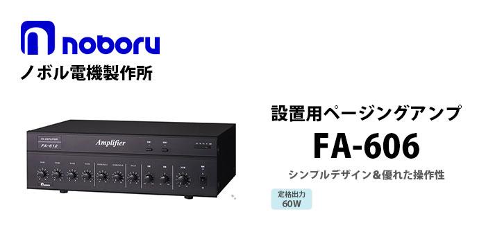 FA-606 noboru(ノボル電機製作所) 卓上型 設置用PAアンプ