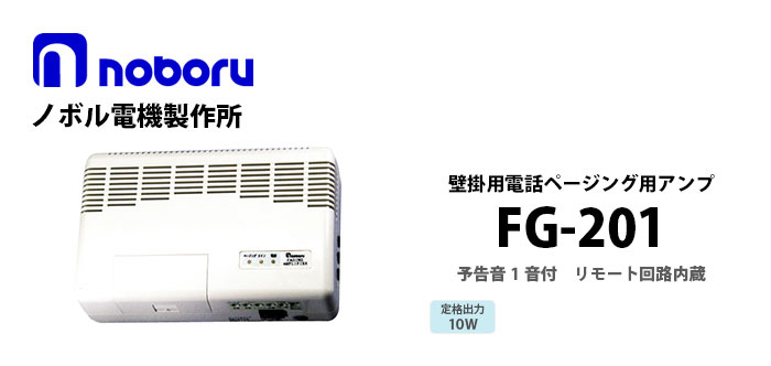 FG-201 noboru(ノボル電機製作所) 壁掛用電話ページングアンプ