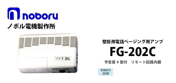 FG-202C noboru(ノボル電機製作所) 壁掛用電話ページングアンプ