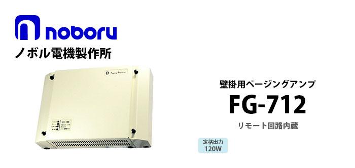 FG-712 noboru(ノボル電機製作所) 壁掛用ページングアンプ