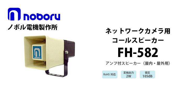 FH-582 noboru(ノボル電機製作所) ネットワークカメラ用コールスピーカ(アンプ内蔵)