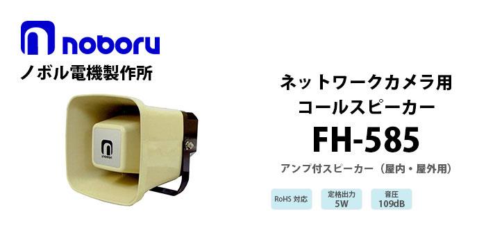 FH-585 noboru(ノボル電機製作所) ネットワークカメラ用コールスピーカ(アンプ内蔵)