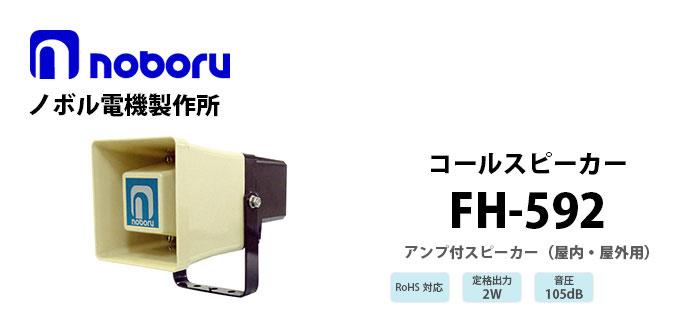 FH-592 noboru(ノボル電機製作所) コールスピーカ(アンプ内蔵型スピーカ)