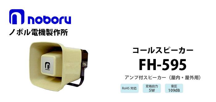 FH-595 noboru(ノボル電機製作所) コールスピーカ(アンプ内蔵型スピーカ)
