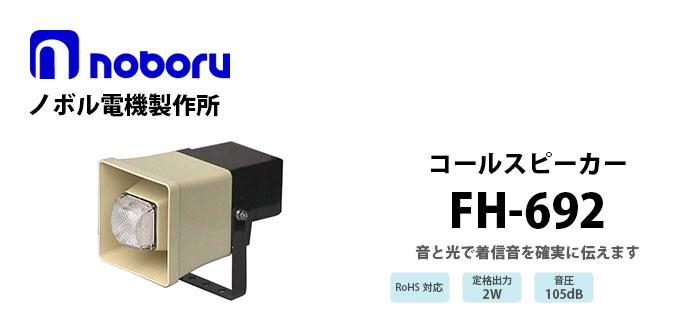FH-692 noboru(ノボル電機製作所) コールスピーカ(アンプ内蔵型スピーカ)