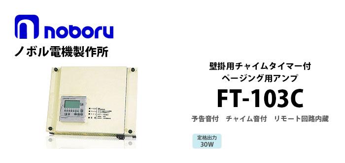 FG-203C noboru(ノボル電機製作所) 壁掛用チャイムタイマー付電話ページング用アンプ