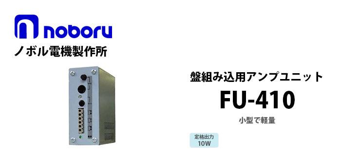 FU-410 noboru(ノボル電機製作所) 盤組込み用アンプユニット