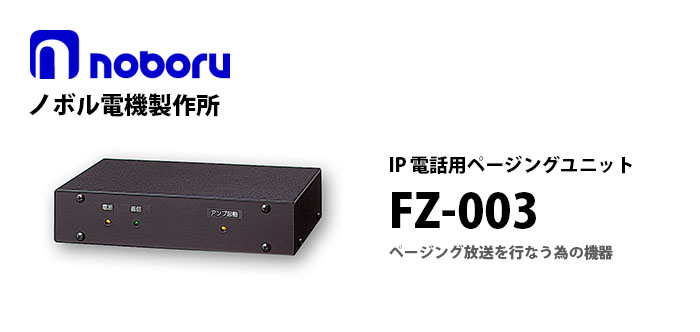 FZ-003 noboru(ノボル電機製作所) IP電話用ページングユニット