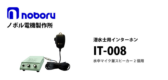 IT-008 noboru潜水士用インターホン