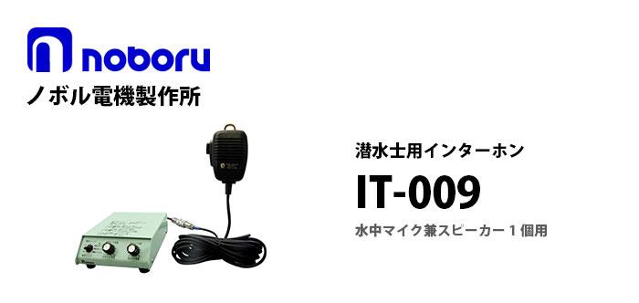 IT-009 noboru潜水士用インターホン