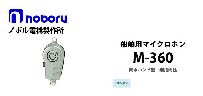 M-360 noboru船舶用マイクロホン
