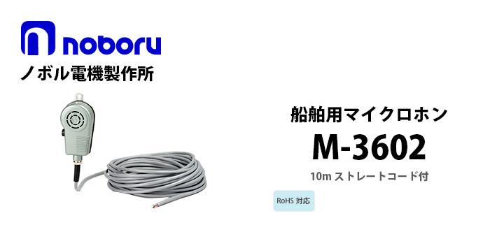 M-3602 noboru船舶用マイクロホン