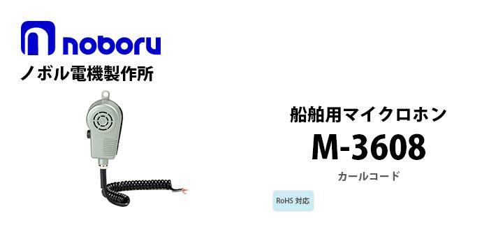M-3608 noboru船舶用マイクロホン
