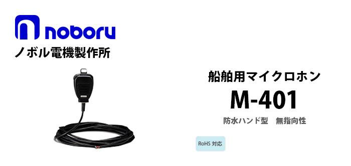 M-401 noboru船舶用マイクロホン