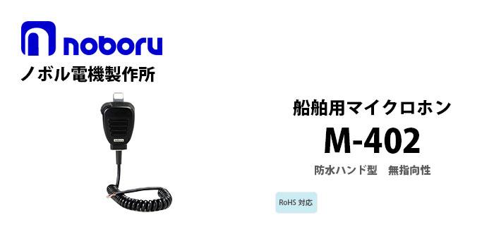 M-402 noboru船舶用マイクロホン