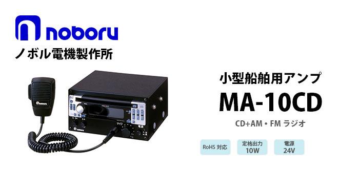 MA-10CD noboru小型船舶用アンプ(CDプレーヤー付)