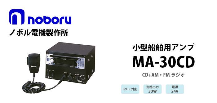 MA-30CD noboru小型船舶用アンプ(CDプレーヤー付)